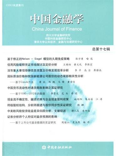 中国金融学  总第十七辑