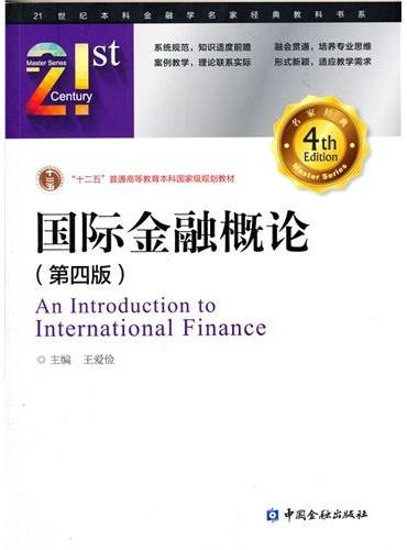 国际金融概论(第四版)