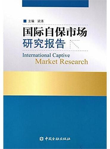 国际自保市场研究报告