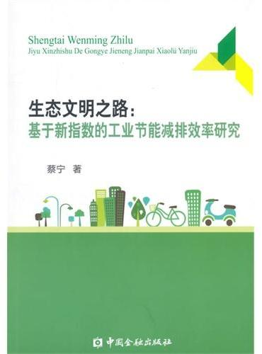 生态文明之路:基于新指数的工业节能减排效率研究
