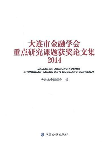 大连市金融学会重点研究课题获奖论文集(2014)