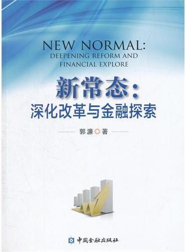 新常态:深化改革与金融探索