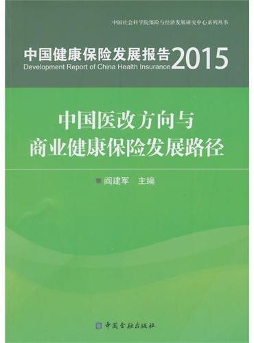中国健康保险发展报告2015