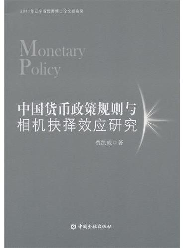 中国货币政策规则与相机抉择效应研究