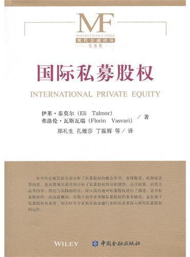 国际私募股权