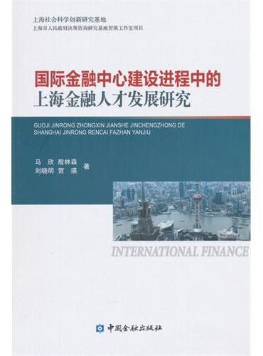 国际金融中心建设进程中的上海金融人才发展研究