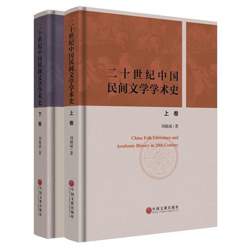 20世纪中国民间文学学术史