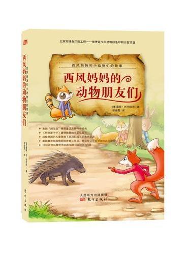 西风妈妈和小动物们的故事·西风妈妈的动物朋友们