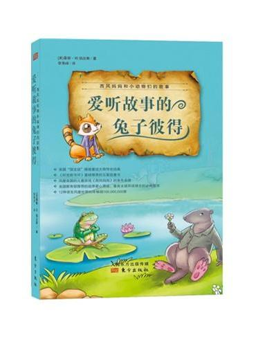 西风妈妈和小动物们的故事·爱听故事的兔子彼得