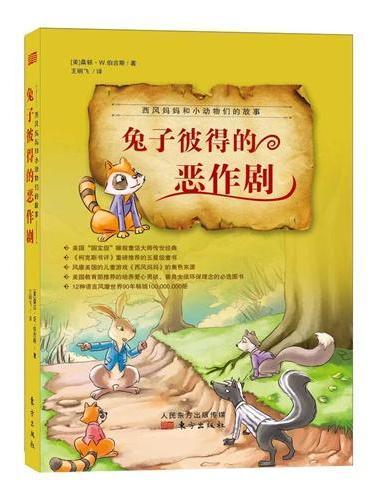 西风妈妈和小动物们的故事·兔子彼得的恶作剧