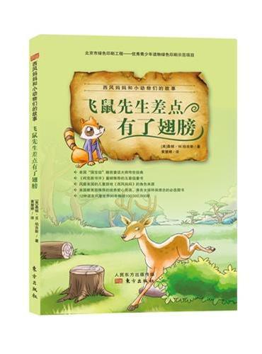 西风妈妈和小动物们的故事·飞鼠先生差点有了翅膀