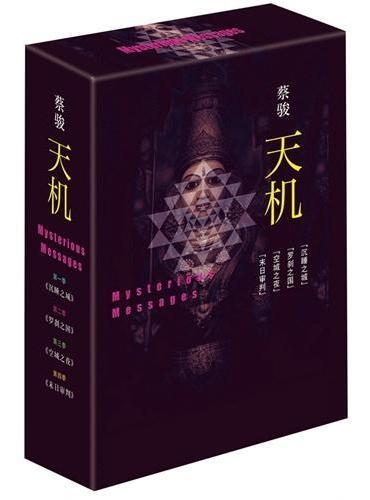 天机·全四季(1-4册函套套装)