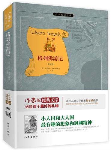 格列佛游记 作家出版社最新出版 名家名译 新课标必读  余秋雨寄语 梅子涵作序推荐