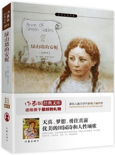 绿山墙的安妮 作家出版社最新出版 名家名译 新课标必读余秋雨寄语 梅子涵作序推荐