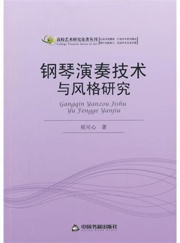 钢琴演奏技术与风格研究(高校艺术研究)