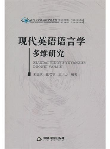 现代英语语言学多维研究(高校人文社科)