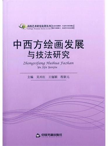 中西方绘画发展与技法研究(高校艺术研究)