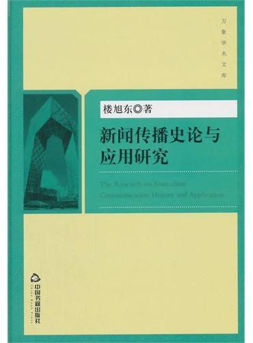 新闻传播史论与应用研究(万象学术文库)