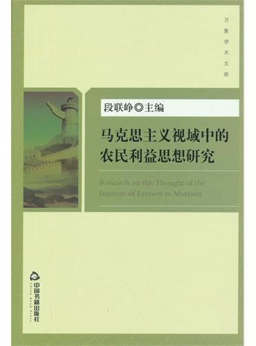 马克思主义视域中的农民利益思想研究(万象学术文库)
