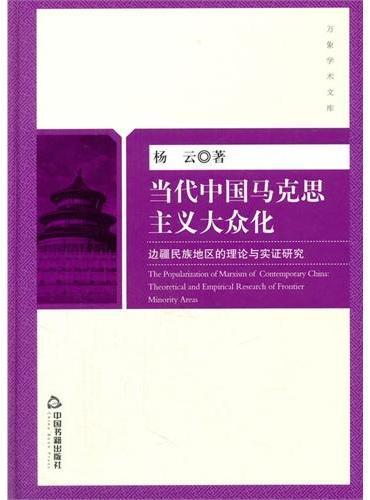当代中国马克思主义大众化:边疆民族地区的理论与实证研究(万象学术文库)