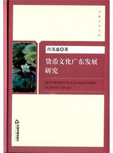 货币文化广东发展研究(万象学术文库)