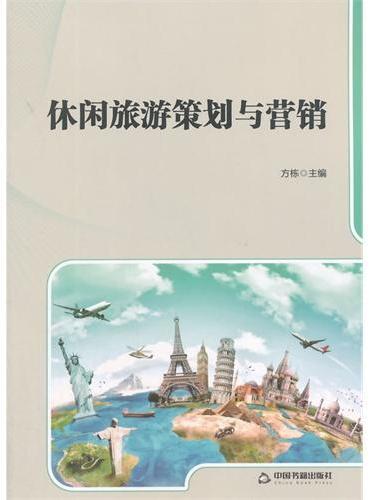 休闲旅游策划与营销