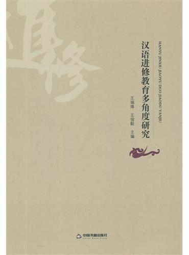 汉语进修教育多角度研究