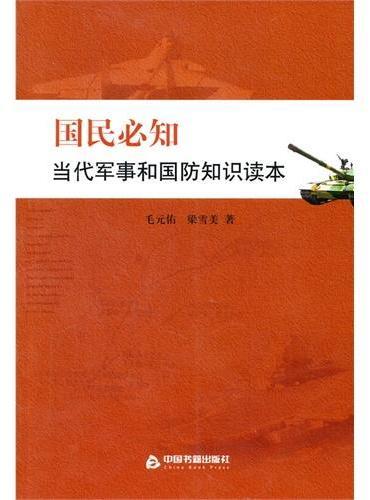 国民必知当代军事和国防知识读本