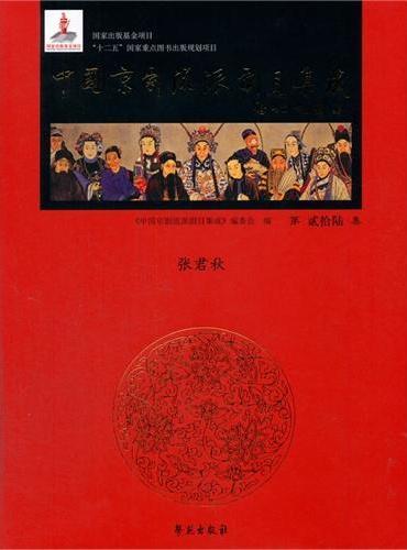 中国京剧流派剧目集成 第26集 (精装) (张君秋)