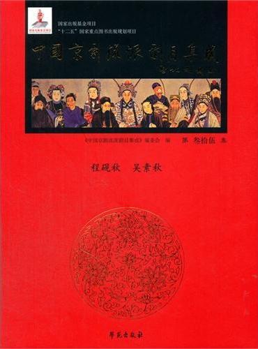 中国京剧流派剧目集成 第35集 (精装) (程砚秋、吴素秋)