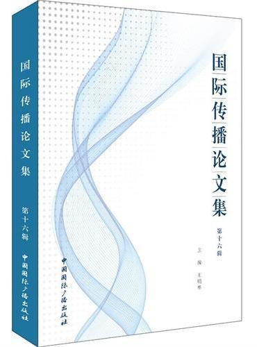 国际传播论文集:第十六辑