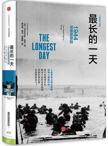 最长的一天:1944诺曼底登陆