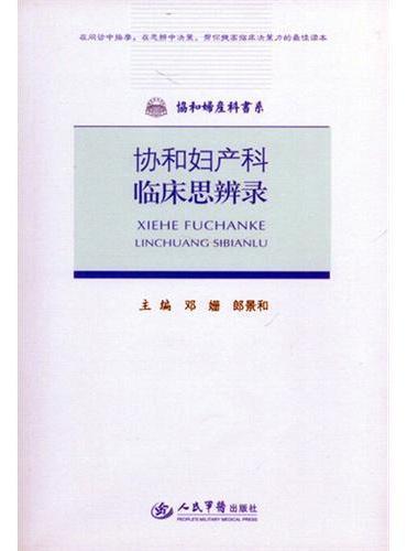 协和妇产科临床思辨录.协和妇产科书系
