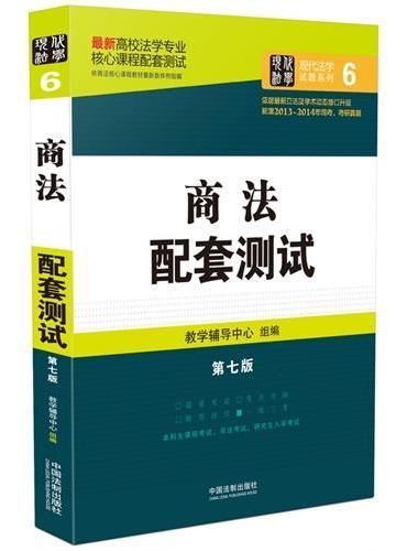 商法配套测试:高校法学专业核心课程配套测试(第七版)