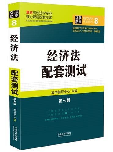 经济法配套测试:高校法学专业核心课程配套测试(第七版)