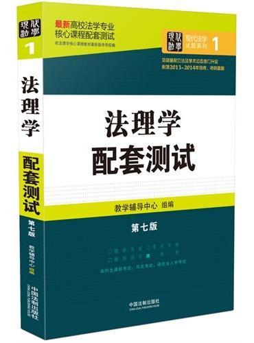 法理学配套测试:高校法学专业核心课程配套测试(第七版)