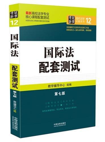 国际法配套测试:高校法学专业核心课程配套测试(第七版)