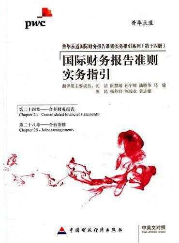 国际财务报告准则实务指引第二十四章