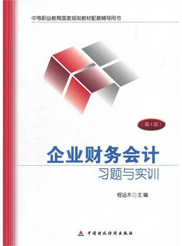 企业财务会计习题与实训(第4版)