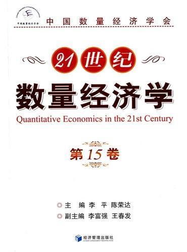 21世纪数量经济学(第15卷)