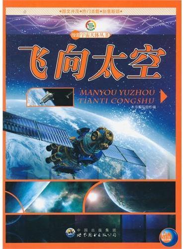 飞向太空(漫游宇宙天体丛书)