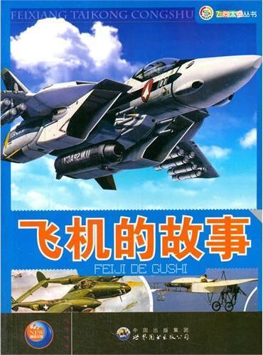 飞机的故事(飞向太空系列)
