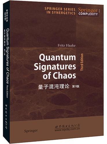 量子混沌理论 第3版