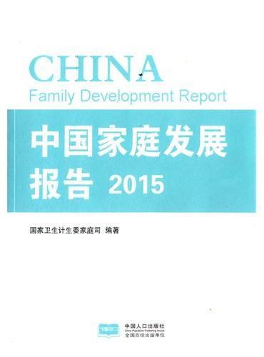 中国家庭发展报告 2015