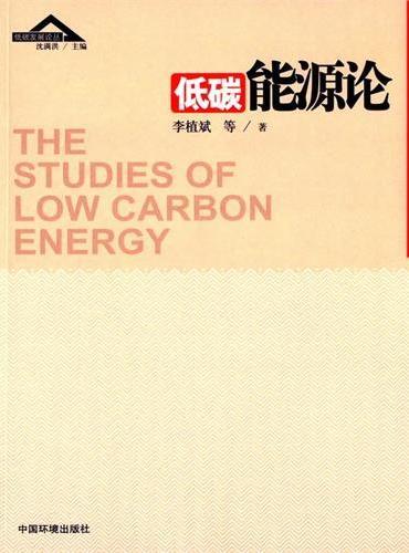 低碳能源论