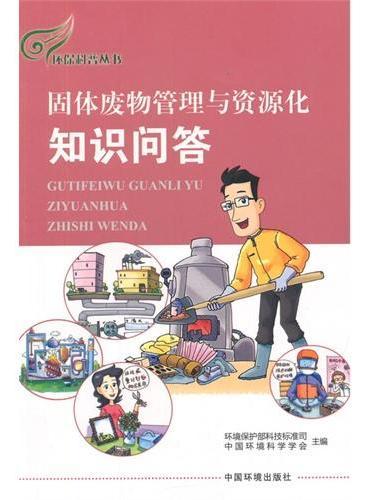 固体废物管理与资源化知识问答