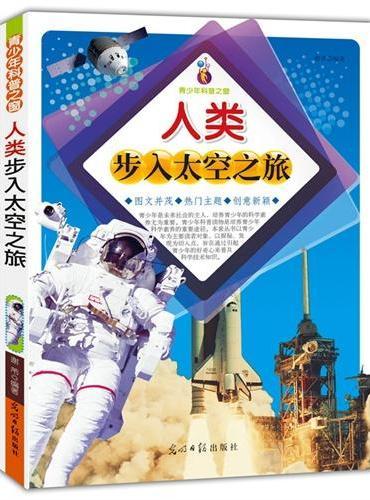 人类步入太空之旅(青少年科普之窗)