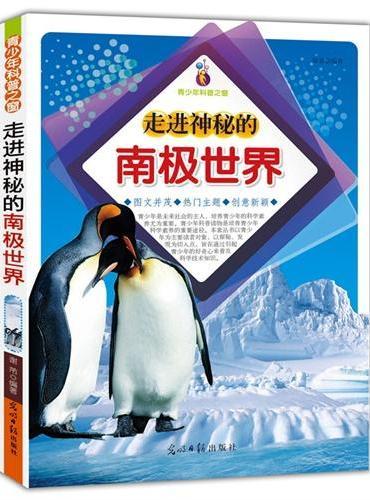 走进神秘的南极世界(青少年科普之窗)