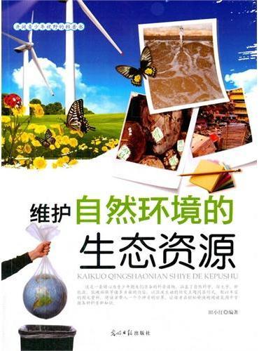 维护自然环境的生态资源(开阔青少年视野的科普书)