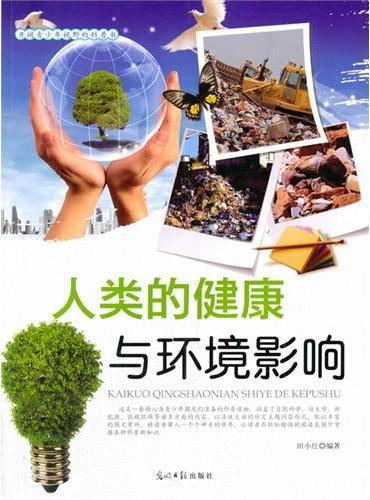人类的健康与环境影响(开阔青少年视野的科普书)